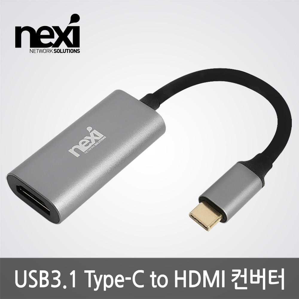 [NEXI] 넥시 NX1101 USB3.1 Type-C to HDMI 컨버터[NX-U31HD4KS]