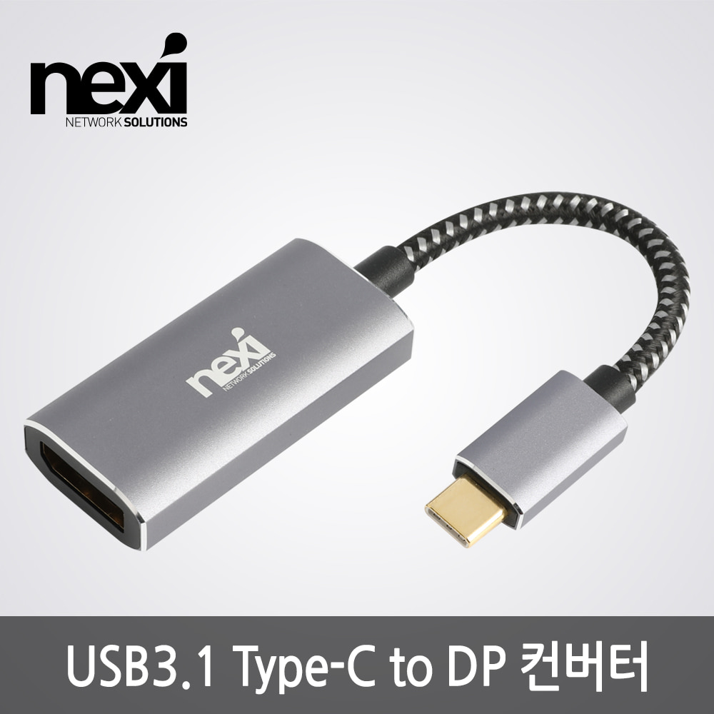 [NEXI] 넥시 NX1102 USB3.1 Type-C to DP 컨버터[NX-U31DP4KS]